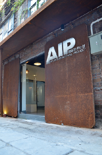 AIP gallery entrance